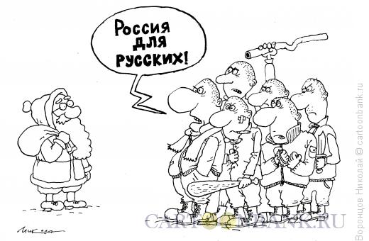 Карикатура: Скинхеды, Воронцов Николай