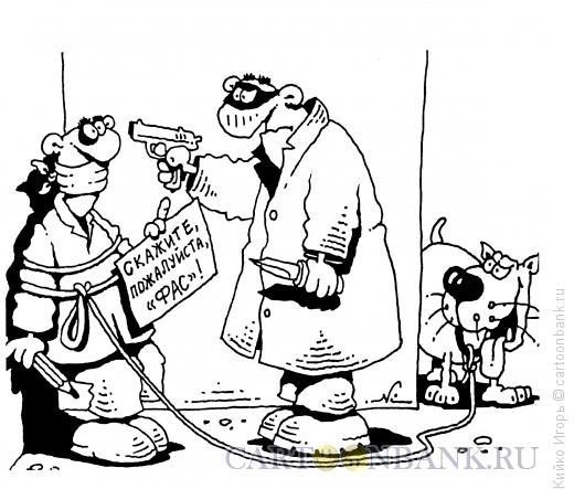 Карикатура: Фас, Кийко Игорь