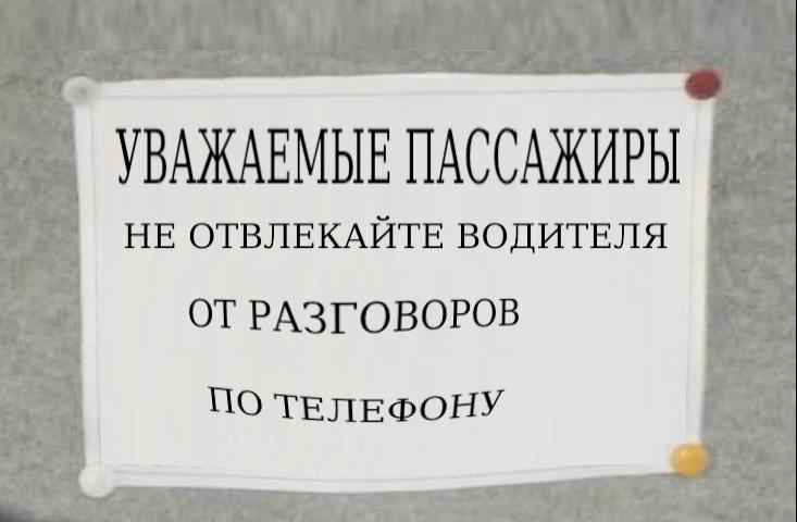 Мем: Объявление в маршрутке, Анатолий Стражникевич