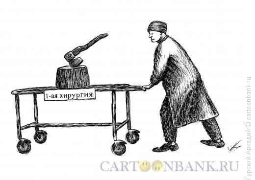 Карикатура: санитар, Гурский Аркадий