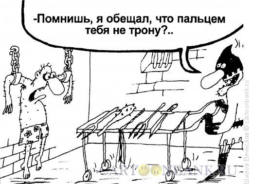 Карикатура: Верный своему слову, Шилов Вячеслав