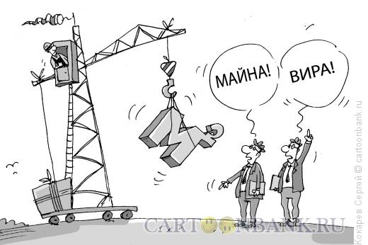 Карикатура: вирамайна, Кокарев Сергей