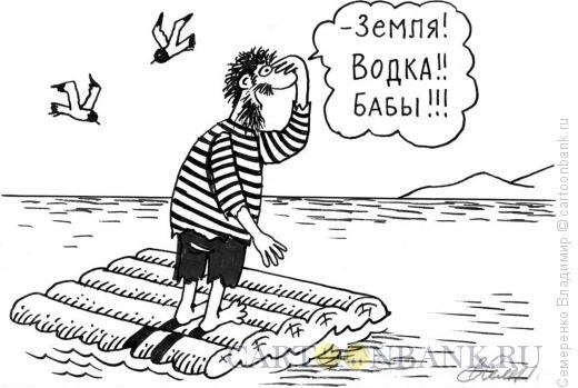 Карикатура: Жажда жизни, Семеренко Владимир