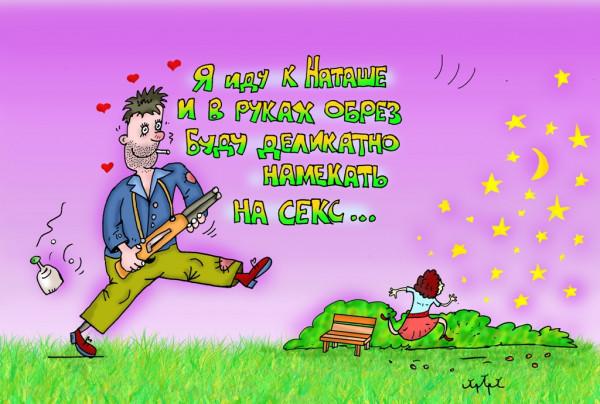 Карикатура: а наташа догадалась, leon2008