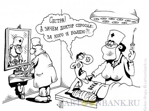 Карикатура: Доктор-болельщик, Кийко Игорь