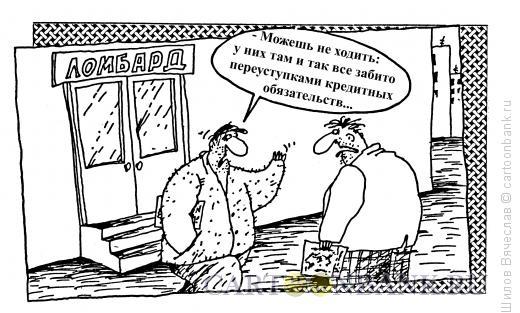 Карикатура: Кредитная история, Шилов Вячеслав