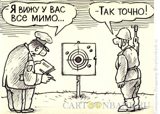 Карикатура: На стрельбище, Семеренко Владимир