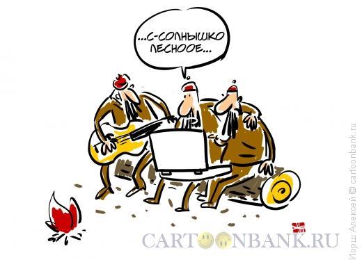 Карикатура: Барды, Иорш Алексей