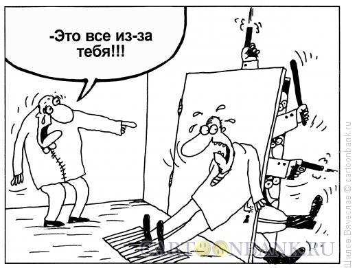 Карикатура: Из-за тебя!, Шилов Вячеслав