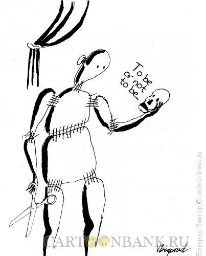 Карикатура: Манекен-Гамлет, Богорад Виктор