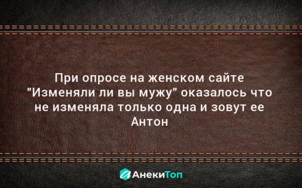 Мем: Про женщину Антона, Nektus