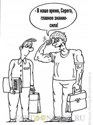 Карикатура: Знание не всегда сила, Мельник Леонид
