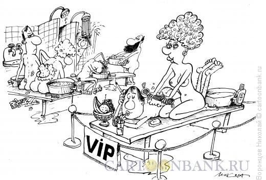 Карикатура: Баня, Воронцов Николай
