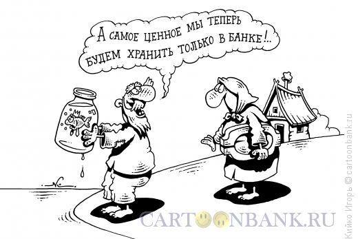 Карикатура: Ценность в банке, Кийко Игорь