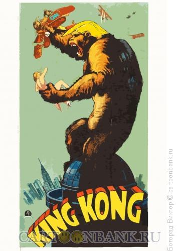 Карикатура: Кинг-Конг, Богорад Виктор