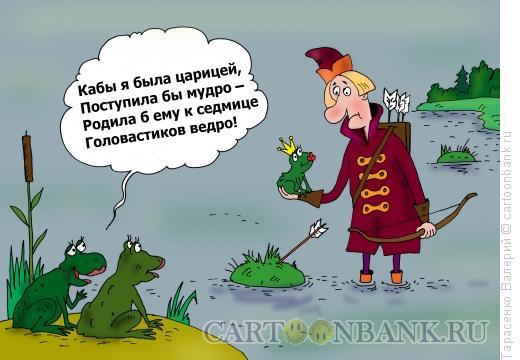 Карикатура: Болото, Тарасенко Валерий