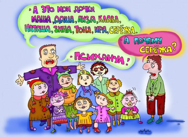 Карикатура: когда очень хотел сына, leon2008