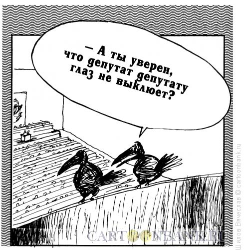 Карикатура: Два ворона, Шилов Вячеслав