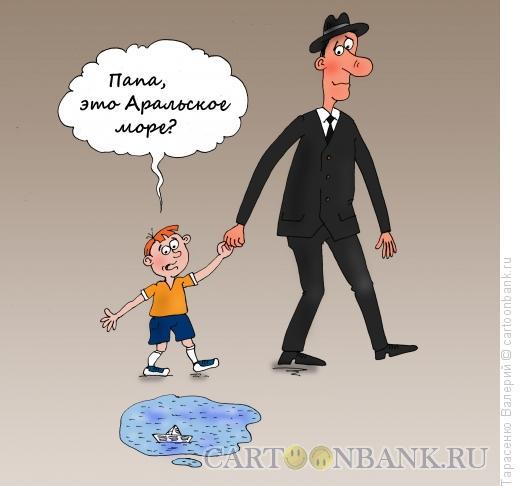 Карикатура: Лужа, Тарасенко Валерий