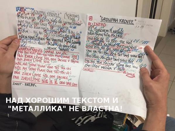 "Мем: Над хорошим текстом и ""Металлика"" не властна!, yura_graph"