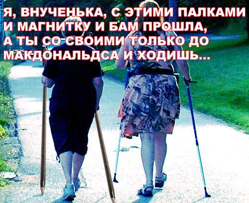 Мем: Ходьба, Avaz