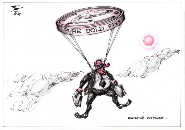 Карикатура: Золотой парашют . Будь осторожен при приземлении , товарищ !, Юрий Косарев