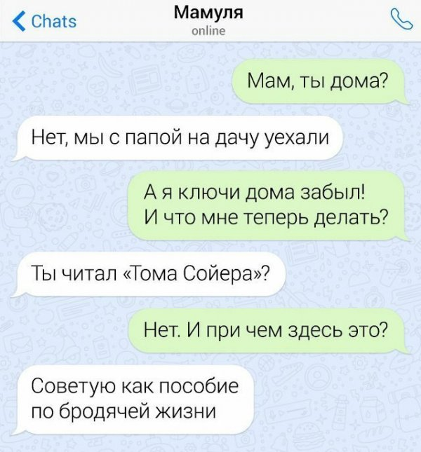 Мем, Проходимец