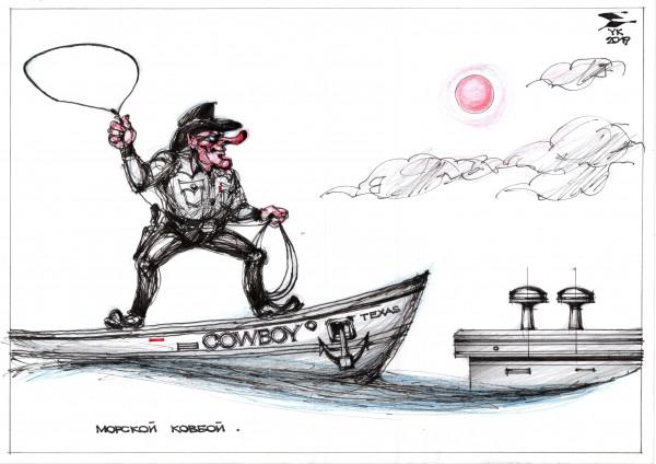Карикатура: Морской ковбой ., Юрий Косарев
