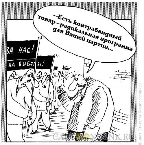 Карикатура: Товар, Шилов Вячеслав