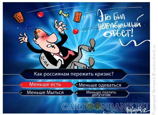 Карикатура: Неправильный ответ дупутата, Подвицкий Виталий