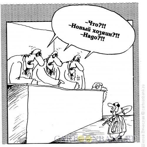 Карикатура: Слуги народа, Шилов Вячеслав