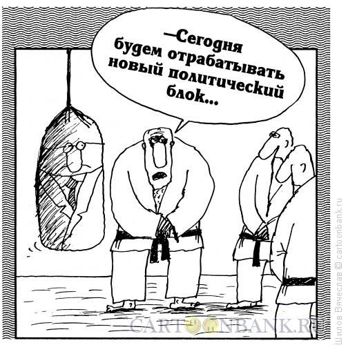 Карикатура: Блок, Шилов Вячеслав