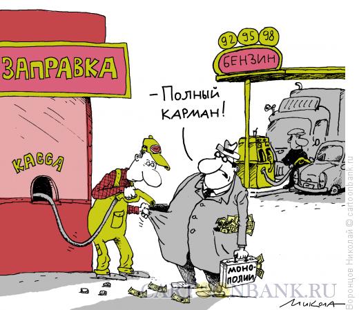 Карикатура: Заправка, Воронцов Николай