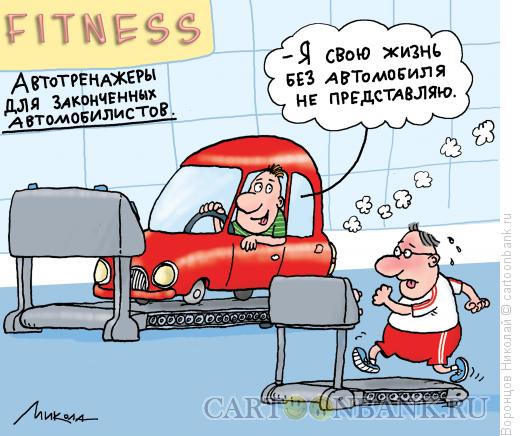 Карикатура: Автотренажер, Воронцов Николай