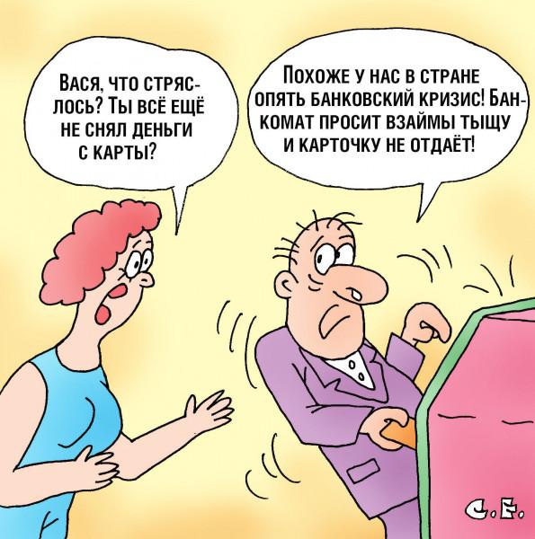 Карикатура: Банкомат просит взаймы тыщу, Сергей Ермилов