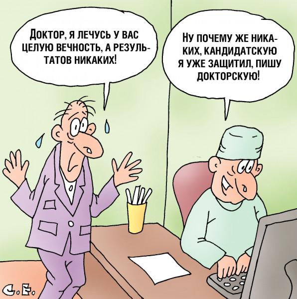 Карикатура: Лечусь вечность а результатов никаких, Сергей Ермилов