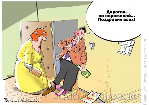 Карикатура: Поздравил всех, Подвицкий Виталий
