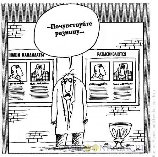 Карикатура: Разница, Шилов Вячеслав