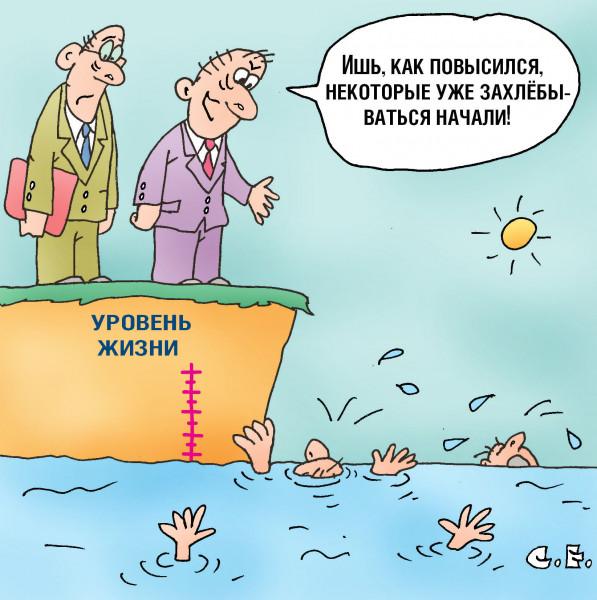 Карикатура: Уровень жизни поднялся, Сергей Ермилов