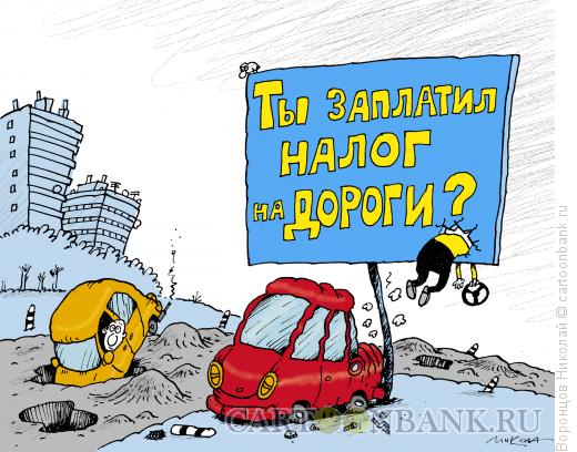 Карикатура: Дорожный налог, Воронцов Николай
