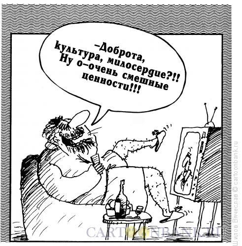 Карикатура: Смешные ценности, Шилов Вячеслав