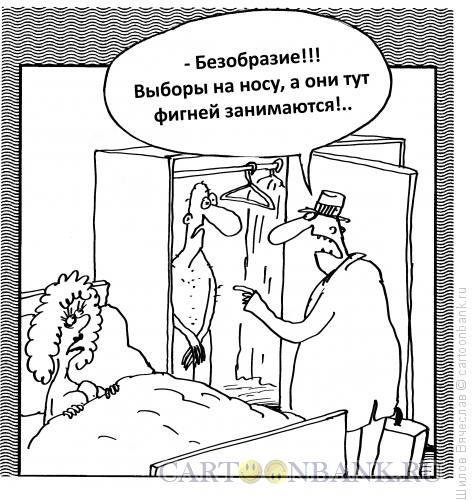 Карикатура: Безобразие, Шилов Вячеслав