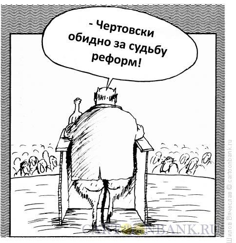 Карикатура: Чертовщина, Шилов Вячеслав