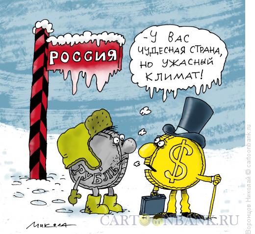 Карикатура: Инвестиционный климат, Воронцов Николай