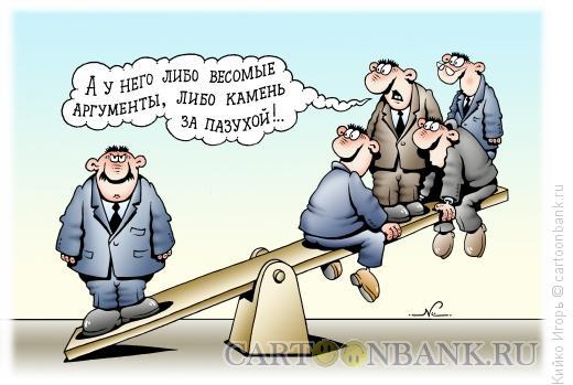 Карикатура: Камень за пазухой, Кийко Игорь