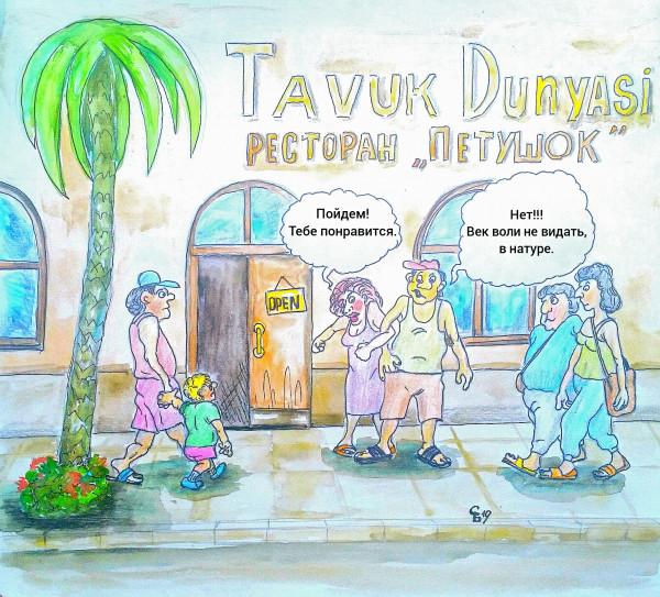 Карикатура: Отдых