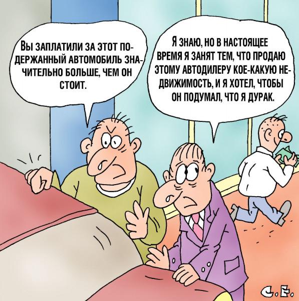 Карикатура: Чтобы он подумал что я дурак, Сергей Ермилов
