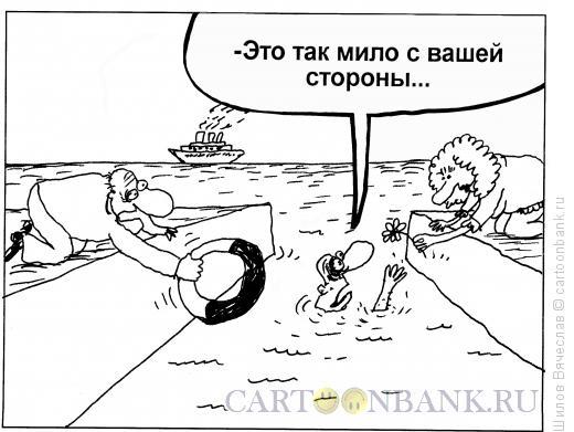 Карикатура: Две стороны, Шилов Вячеслав
