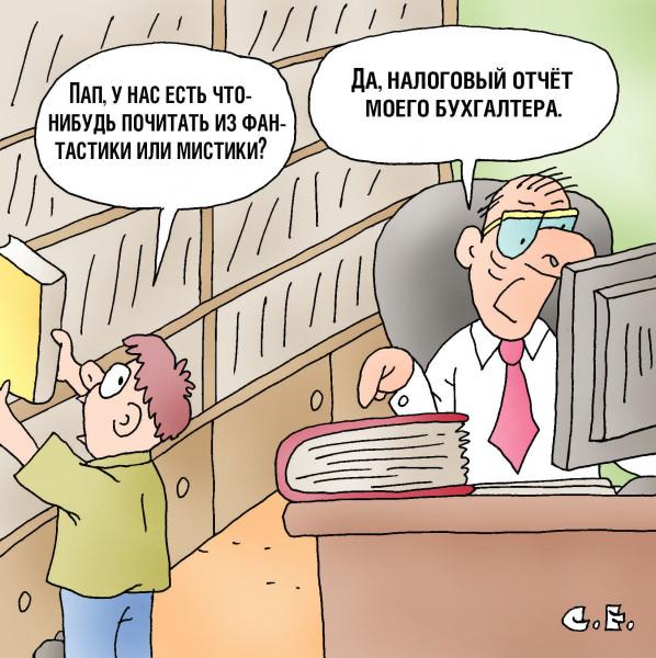 Карикатура: Есть почитать из фантастики, Сергей Ермилов
