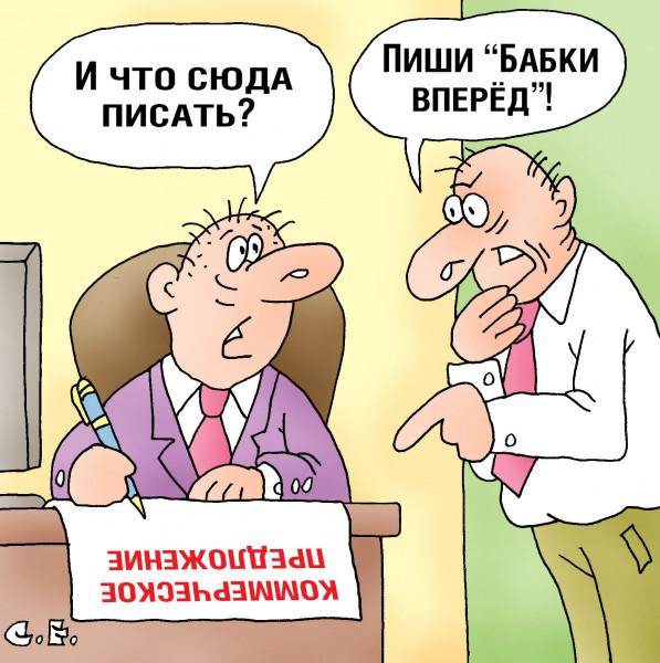 Карикатура: Комерческое предложение бабки вперед, Сергей Ермилов